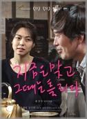 Un jour avec un jour sans de Hong San Soo